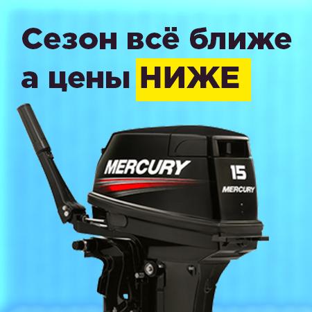 Mercury! Вперед! Покорять новые горизонты! Акция